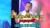 தேர்தல் ரிசல்ட் ராதாரவி நையாண்டி| Radharavi speech about election result