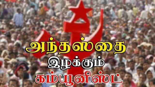 அந்தஸ்தை இழக்கும் கம்யூனிஸ்ட் | Marxist communist | Fall of CPI(M)