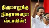 திருமாலுக்கு நிகரானவரா ஸ்டாலின்? | Murasoli brief explain how to win Stalin DMK Leader