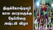 திருக்கோஷ்டியூர் கால பைரவருக்கு தேய்பிறை அஷ்டமி விழா