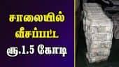 சாலையில் வீசப்பட்ட ரூ.1.5 கோடி | Chennai kotturpuram 1.5 Crore Theft | Chennai Police