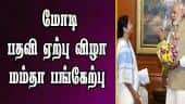 மோடி பதவி ஏற்பு விழா  மம்தா பங்கேற்பு