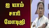 ஐ யாம் சாரி மோடிஜி