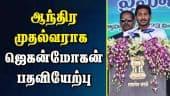 ஆந்திர முதல்வராக ஜெகன்மோகன் பதவியேற்பு | Jaganmohan Reddy takes oath as Andhra Pradesh CM