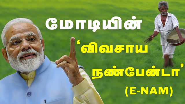 மோடியின் விவசாய நண்பேன்டா | E-NAM | National Agriculture Market | Dinamalar