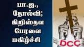 பா.ஜ., தோல்வி; கிறிஸ்தவ பேரவை மகிழ்ச்சி | Christian missionaries celebrating BJP's fail in election