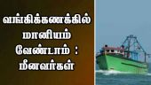 வங்கிக்கணக்கில் மானியம் வேண்டாம் : மீனவர்கள்