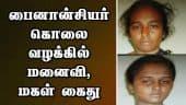 பைனான்சியர் கொலை வழக்கில் மனைவி, மகள் கைது |Wife and daughter arrested in the murder case of the financier