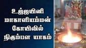 உஜ்ஜயினி மாகாளியம்மன் கோயிலில் நிகும்பள யாகம்