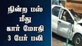 நின்ற பஸ் மீது கார் மோதி 3 பேர் பலி