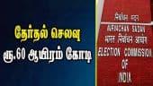 தேர்தல் செலவு ரூ.60 ஆயிரம் கோடி