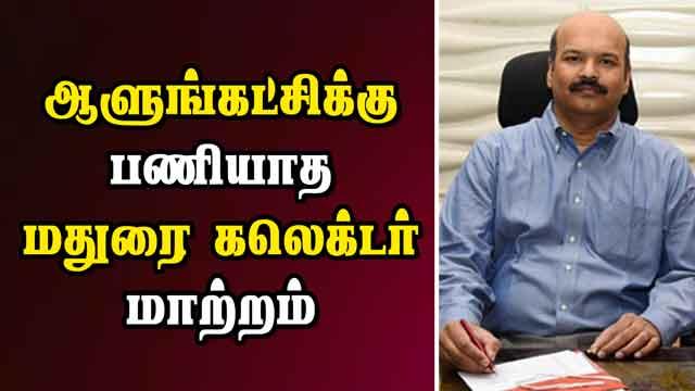 ஆளுங்கட்சிக்கு பணியாத மதுரை கலெக்டர் மாற்றம் | Madurai Collector Change | Nagarajan | Dinamalar