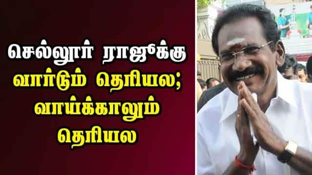 செல்லூர் ராஜூக்கு வார்டும் தெரியல; வாய்க்காலும் தெரியல | Sellurraju | Madurai | Dinamalar