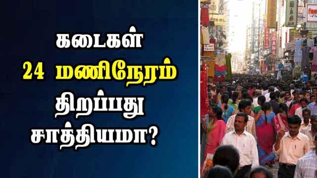 கடைகள் 24 மணிநேரம் திறப்பது சாத்தியமா? | Shop Open | 24 Hours | Tamilnadu | Dinamalar