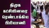 திமுக கட்சியினரை ரெண்டாக்கிய பிரியாணி | DMK Members fighting for Briyani