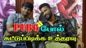 PUBG போல் சுட்டுப்பிடிக்க உத்தரவு| Ram Prakash Rayappa |Suseenthiran|Vikranth| Athulya
