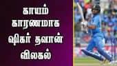 காயம் காரணமாக ஷிகர் தவான் விலகல் | Injured Shikhar Dhawan ruled out of World Cup 2019