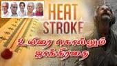 Heat stroke உயிரை கொல்லும் ஜாக்கிரதை | Symptoms of Heat Stroke | Medical Information