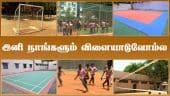 இனி நாங்களும் விளையாடுவோம்ல | Corporation school | Play Ground Upgraded | Madurai | Dinamalar