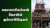 மகாமாரியம்மன் கோயில் கும்பாபிஷேகம்