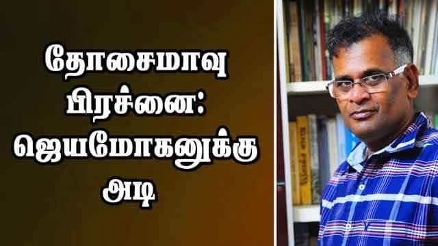 தோசைமாவு பிரச்னை: ஜெயமோகனுக்கு அடி | Writer Jeya Mohhan | Kanyakumari | Dinamalar
