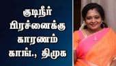 குடிநீர் பிரச்னைக்கு காரணம் காங்., திமுக | Drinking water problem comes because of DMK and congress: tamilisai