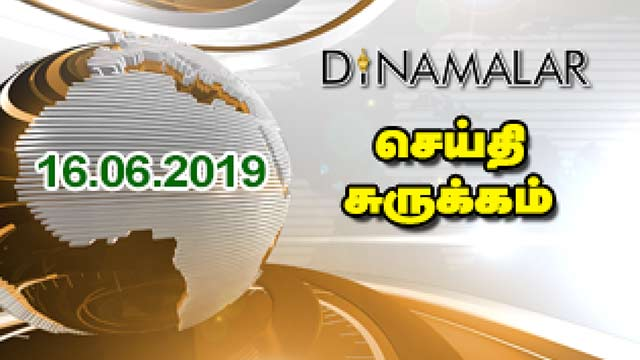 செய்திச்சுருக்கம் | Seithi Surukkam 16-06-2019 | Short News Round Up | Dinamalar