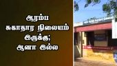 ஆரம்ப சுகாதார நிலையம் இருக்கு; ஆனா இல்ல | Nurse give the treatment in Nellai Primary Health Center