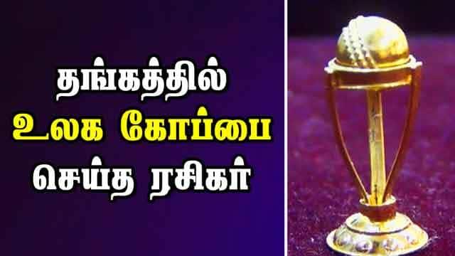 தங்கத்தில் உலக கோப்பை செய்த ரசிகர் | Cricket World Cup 2019 | Gold World Cup | Trichy | Dinamalar
