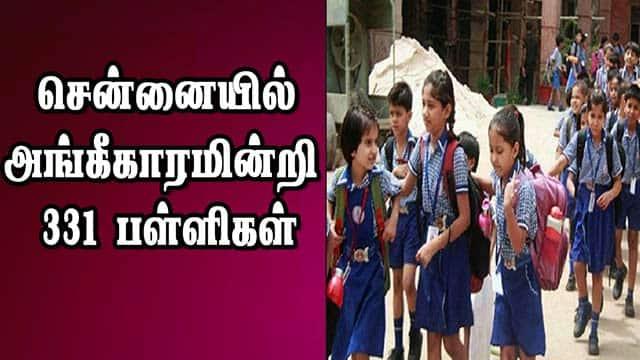 சென்னையில் அங்கீகாரமின்றி 331 பள்ளிகள்