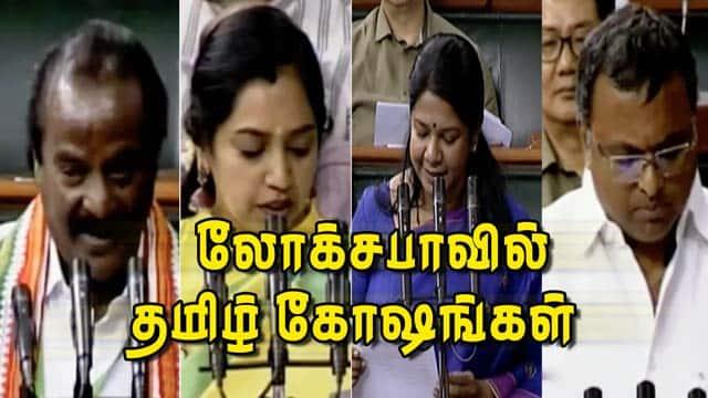 லோக்சபாவில் தமிழ் கோஷங்கள் | Tamil Speech in Loksabha | DMK | Kanimozhi | Thamizhachi