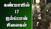 கண்மாயில் 17 ஐம்பொன் சிலைகள்