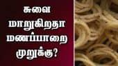 சுவை மாறுகிறதா மணப்பாறை முறுக்கு? | manapparai murukku taste changed