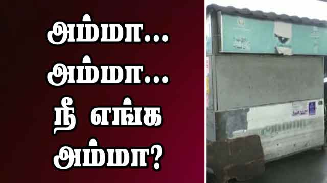 அம்மா... அம்மா... நீ எங்க அம்மா?