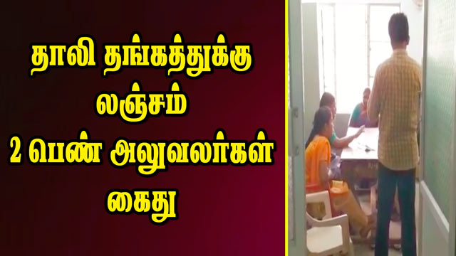தாலி தங்கத்துக்கு லஞ்சம்; 2 பெண் அலுவலர்கள் கைது