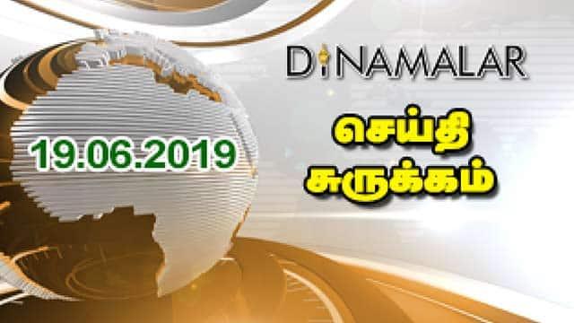 செய்திச்சுருக்கம் | Seithi Surukkam 19-06-2019 | Short News Round Up | Dinamalar