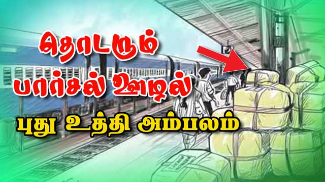 தொடரும் பார்சல் ஊழல் புது உத்தி அம்பலம் | Railway Parcel Forgery | Indian Railway
