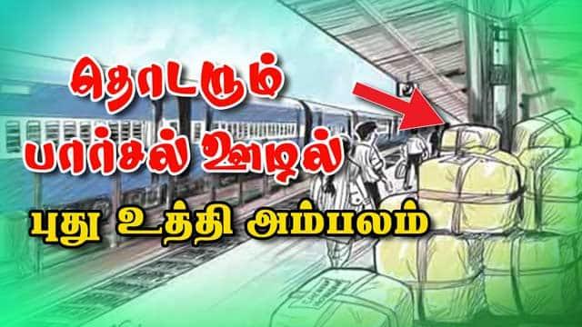 தொடரும் பார்சல் ஊழல் புது உத்தி அம்பலம் | Railway Parcel Forgery | Indian Railway