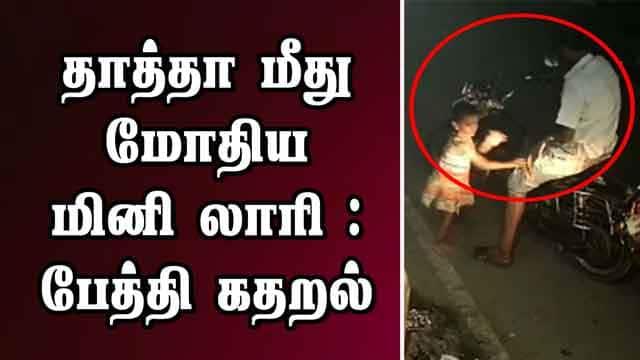 தாத்தா மீது மோதிய மினி லாரி : பேத்தி கதறல் | Mini truck clashed on Grandfather, before his granddaughter | Accident | Ariyalur | Dinamalar