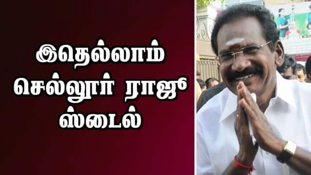 இதெல்லாம் செல்லூர் ராஜூ ஸ்டைல் | Sellur raju delay