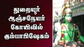 துறையூர் ஆஞ்சநேயர் கோயிலில் கும்பாபிஷேகம்