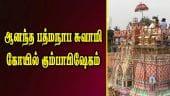 ஆனந்த பத்மநாப சுவாமி கோயில் கும்பாபிஷேகம்