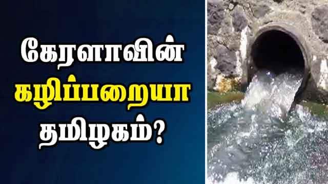 கேரளாவின் கழிப்பறையா தமிழகம்? | Kerala Wastage | Mullaperiyar Dam | Theni | Dinamalar