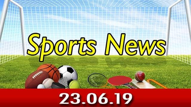 விளையாட்டுச் செய்திகள் | Sports News 23-06-2019 | Sports Roundup | Dinamalar