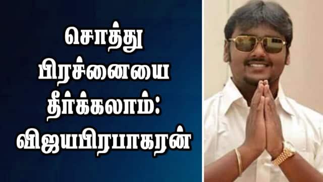 சொத்து பிரச்னையை தீர்க்கலாம் : விஜயபிரபாகரன் | Vijay Prabhakaran speech