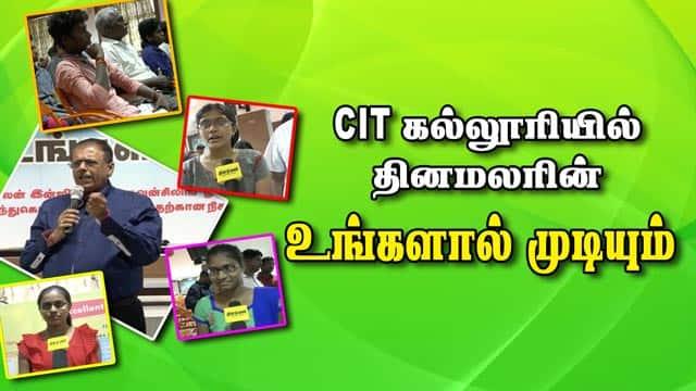 CIT கல்லூரியில் தினமலரின் உங்களால் முடியும் | Ungalal Mudium 2019 | Dinamalar