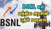BSNL கதி மத்திய அரசின் புதிர் மவுனம்