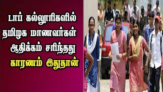 டாப் கல்லூரிகளில்  தமிழக மாணவர்கள்  ஆதிக்கம் சரிந்தது
