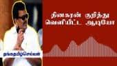 தங்கதமிழ்செல்வன் நீக்கம்: தினகரன் அதிரடி | Thanga Tamil Selvan Leaked Audio | TTV Dinakaran