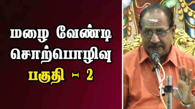 மழை வேண்டி  சொற்பொழிவு - எழுத்தாளர் இந்திரா சவுந்தரராஜன் (பகுதி - 2)